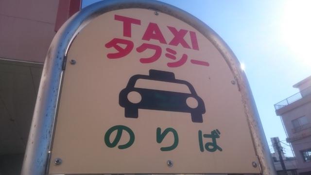 3. 搭計程車的交通